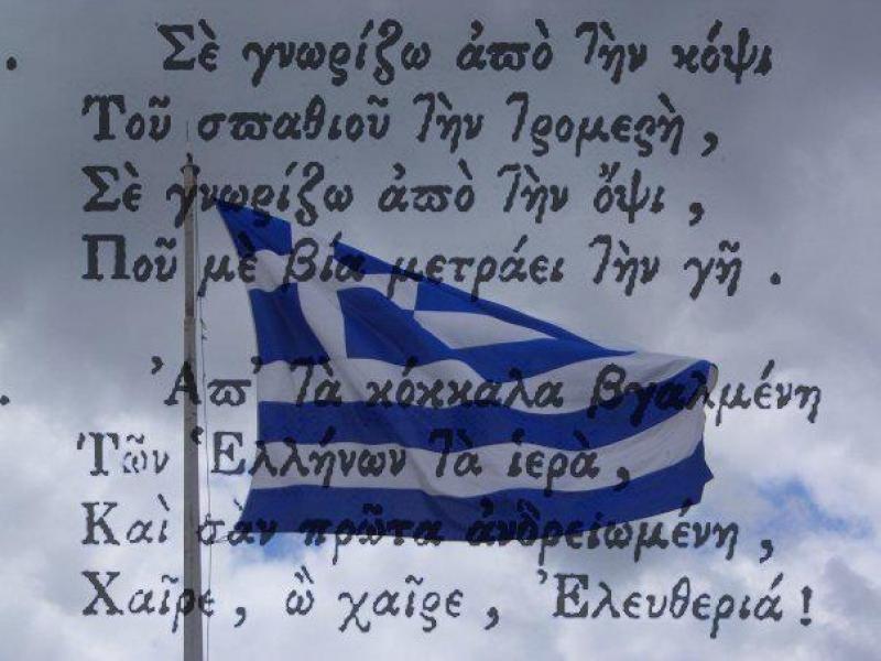 Πρόγραμμα εορτασμού 28ης Οκτωβρίου στην έδρα του Δήμου Ξηρομέρου.