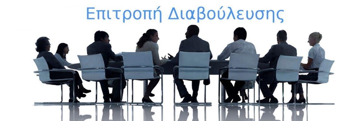 ΔΗΜΟΣ ΞΗΡΟΜΕΡΟΥ: Ανοικτή πρόσκληση για συγκρότηση Επιτροπής Διαβούλευσης.