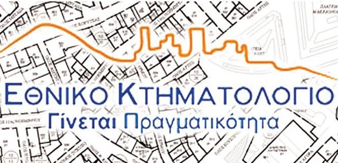 Ενημέρωση των πολιτών του Δήμου Ξηρομέρου, για την κτηματογράφηση της περιοχής μας.