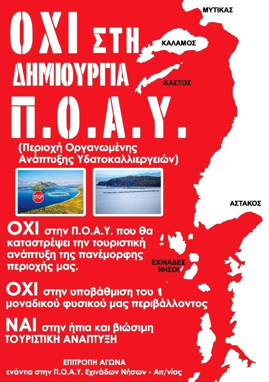 Αφίσα για ΠΟΑΥ