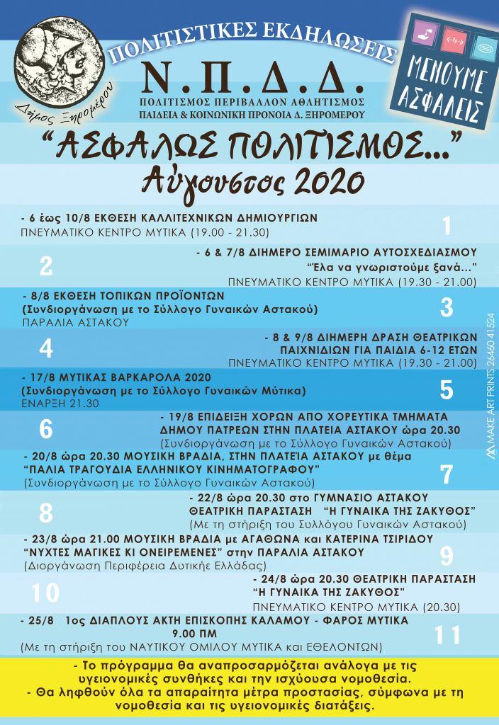 Αφίσα πολιτιστικών εκδηλώσεων ΝΠΔΔ 2020