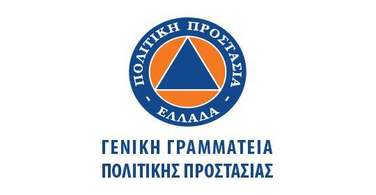Γενική Γραμματεία Πολιτικής Προστασίας