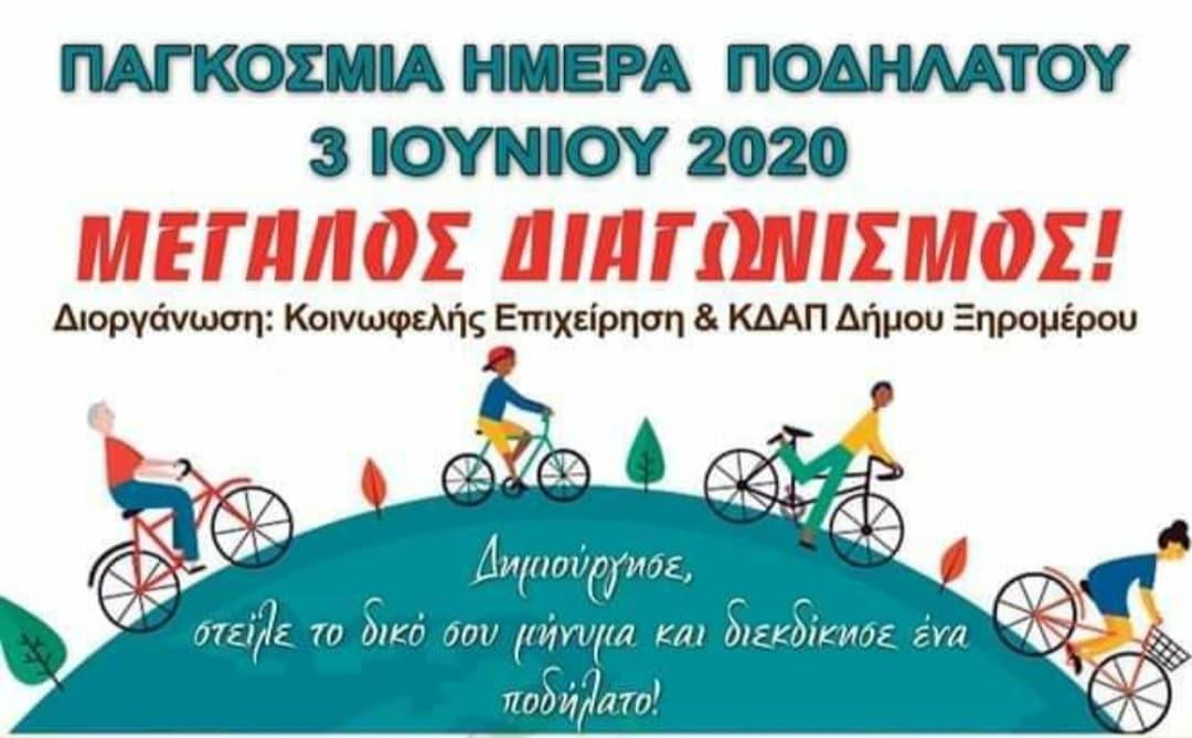 Σε εξέλιξη ο διαγωνισμός της Κοινωφελούς μέσω Facebook για την παγκόσμια ημέρα ποδηλάτου.