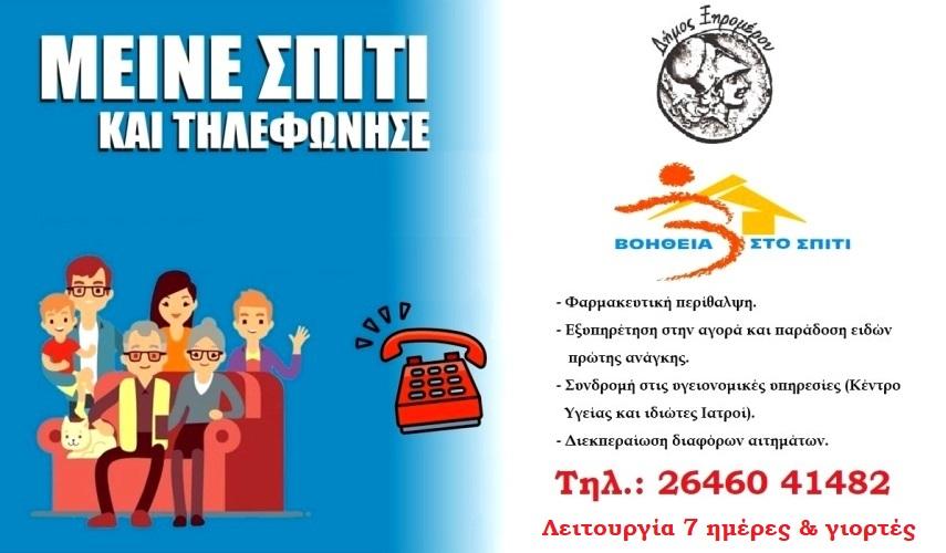 Δήμος Ξηρομέρου υποστήριξη για τον κορωνοιο