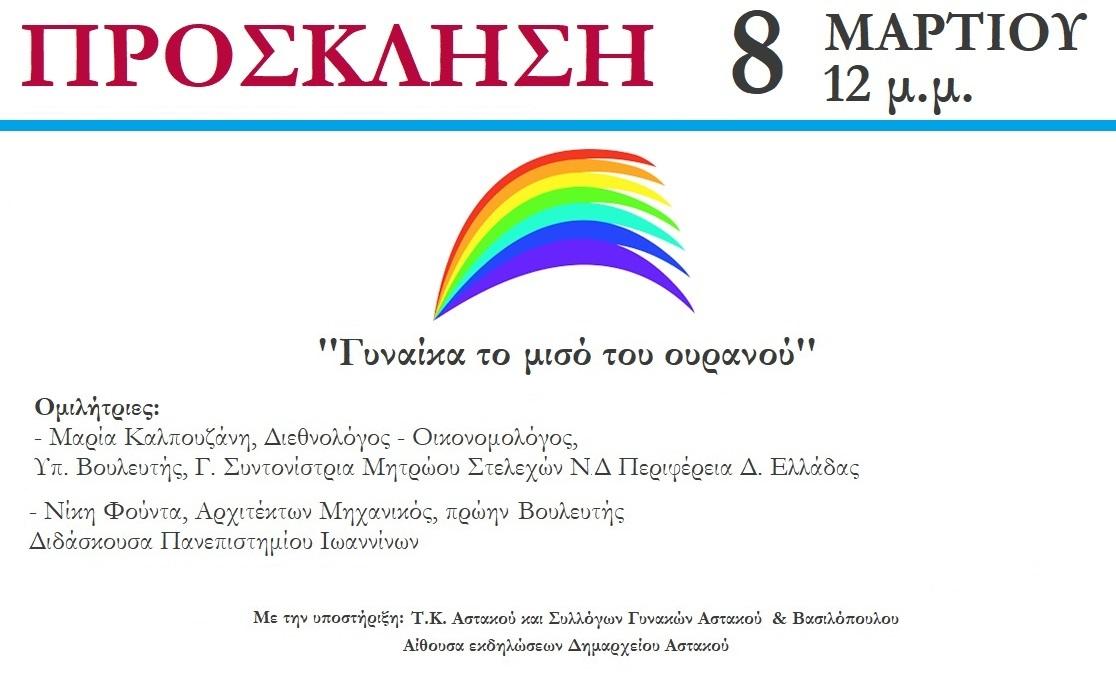 ΑΣΤΑΚΟΣ. Πρόσκληση  για εκδήλωση για την παγκόσμια ημέρα της γυναίκας