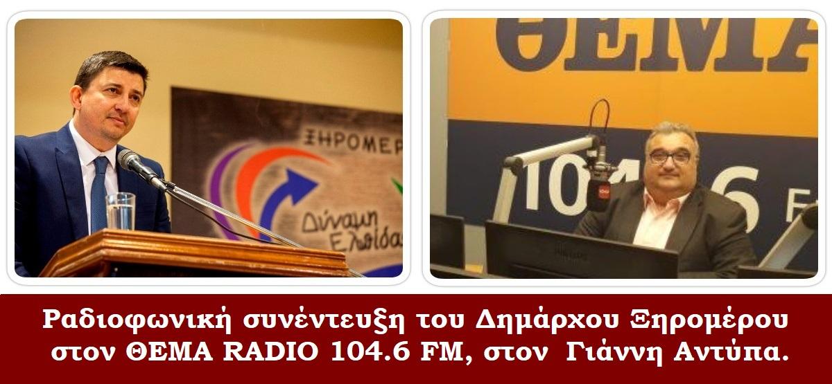 Ραδιοφωνική συνέντευξη Δημάρχου Ξηρομέρου στο Πρώτο Θέμα Radio 28112020
