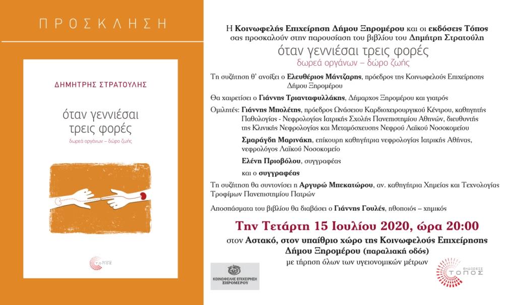 πρόσκληση παρουσίασης βιβλίου στον ΑΣΤΑΚΟ
