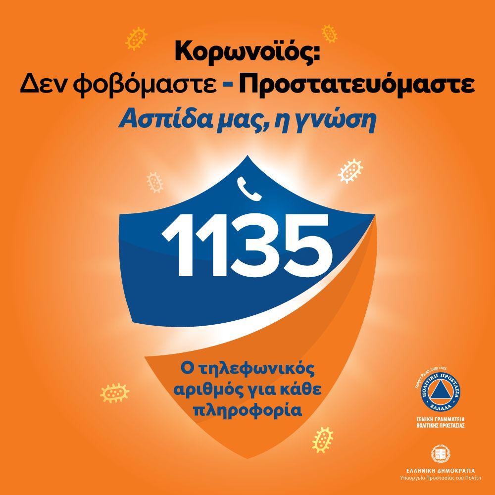 1135 GR