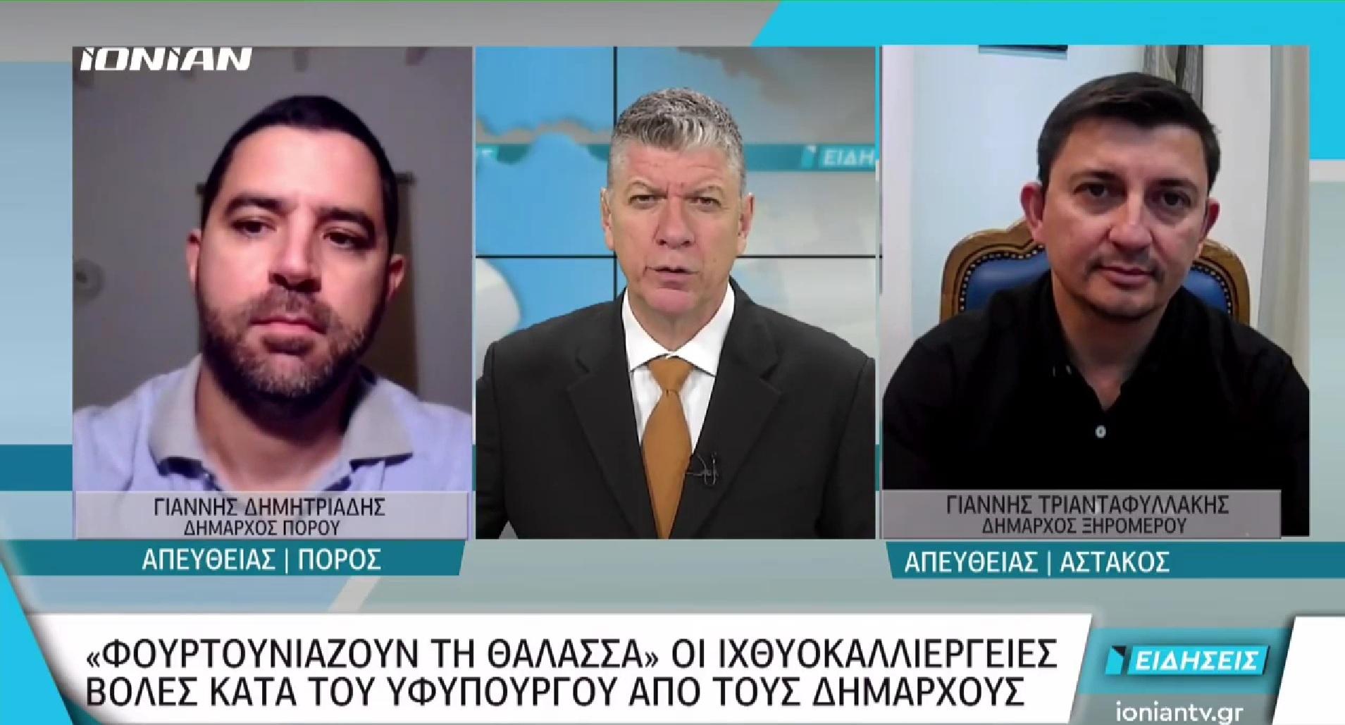 GIANNIS TRIANTAFILAKIS KAI GIANNIS DIMITRIADIS STO IONIAN
