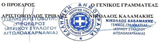 IATRIKOS SYLOGOS AITNIAS SFRAGIDES