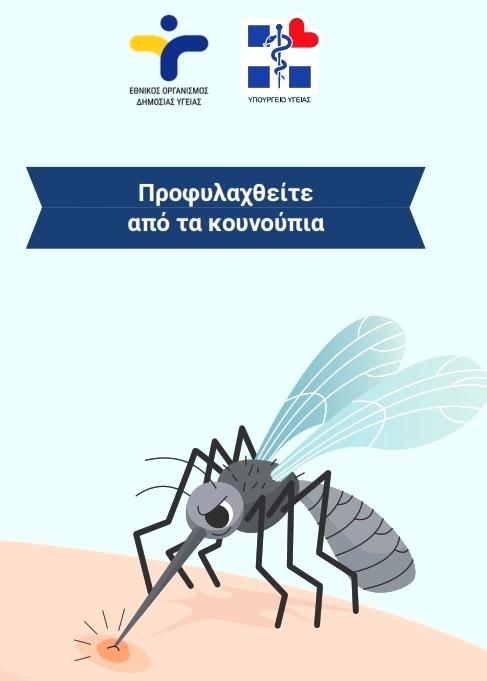 Οδηγίες του ΕΟΔΥ για προφύλαξη από τα κουνούπια (φυλλάδιο).