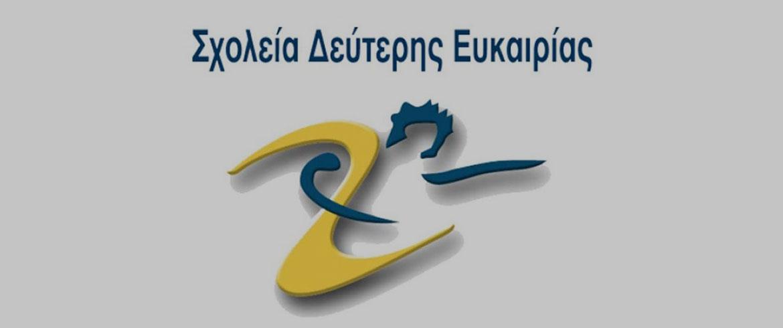 SXOLEIA DEYTERHS EYKAIRIAS