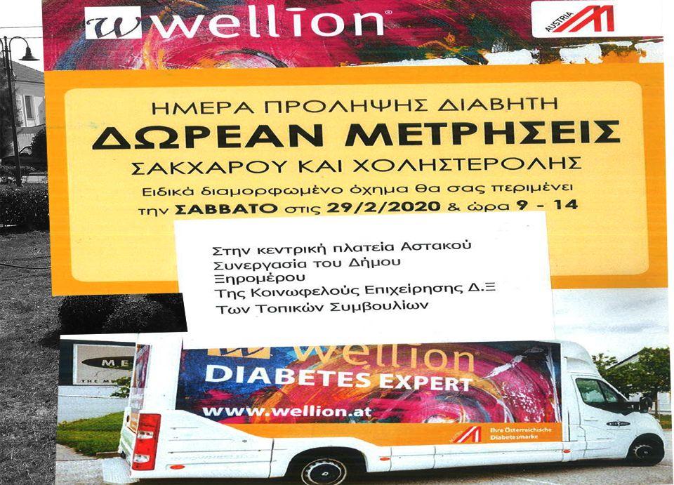 Δωρεάν μετρήσεις σακχάρου και χοληστερόλης στον Αστακό το Σάββατο 29 Φεβρουαρίου.