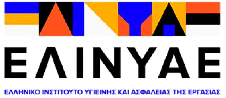 Οδηγίες και μέτρα πρόληψης στους εργασιακούς χώρους, από το Ελληνικό Ινστιτούτο Υγιεινής και Ασφάλειας της Εργασίας (ΕΛ.ΙΝ.Υ.Α.Ε).