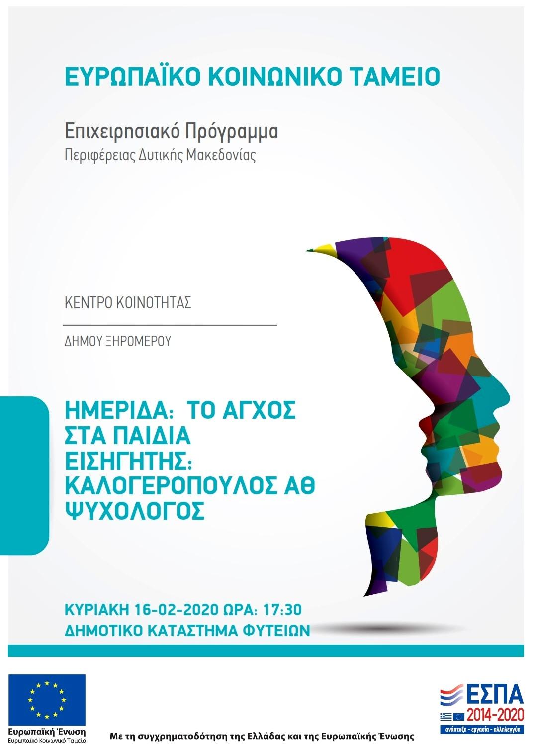 Διοργάνωση ημερίδας από το Κέντρο Κοινότητας Δήμου Ξηρομέρου.