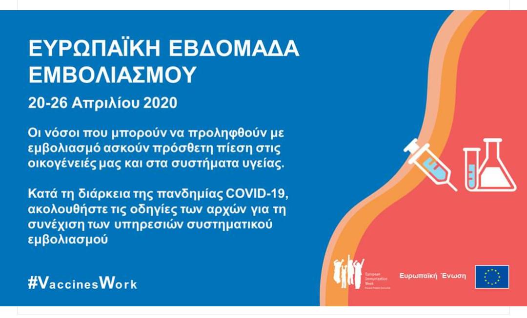Ευρωπαϊκή εβδομάδα εμβολιασμού 20 - 26 Απριλίου.
