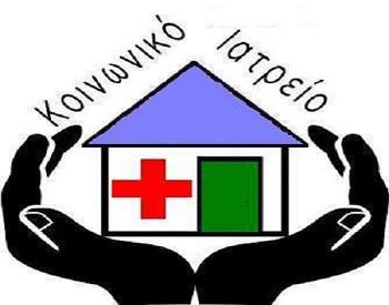 Λειτουργία δωρεάν Κοινωνικού Ιατρείου.