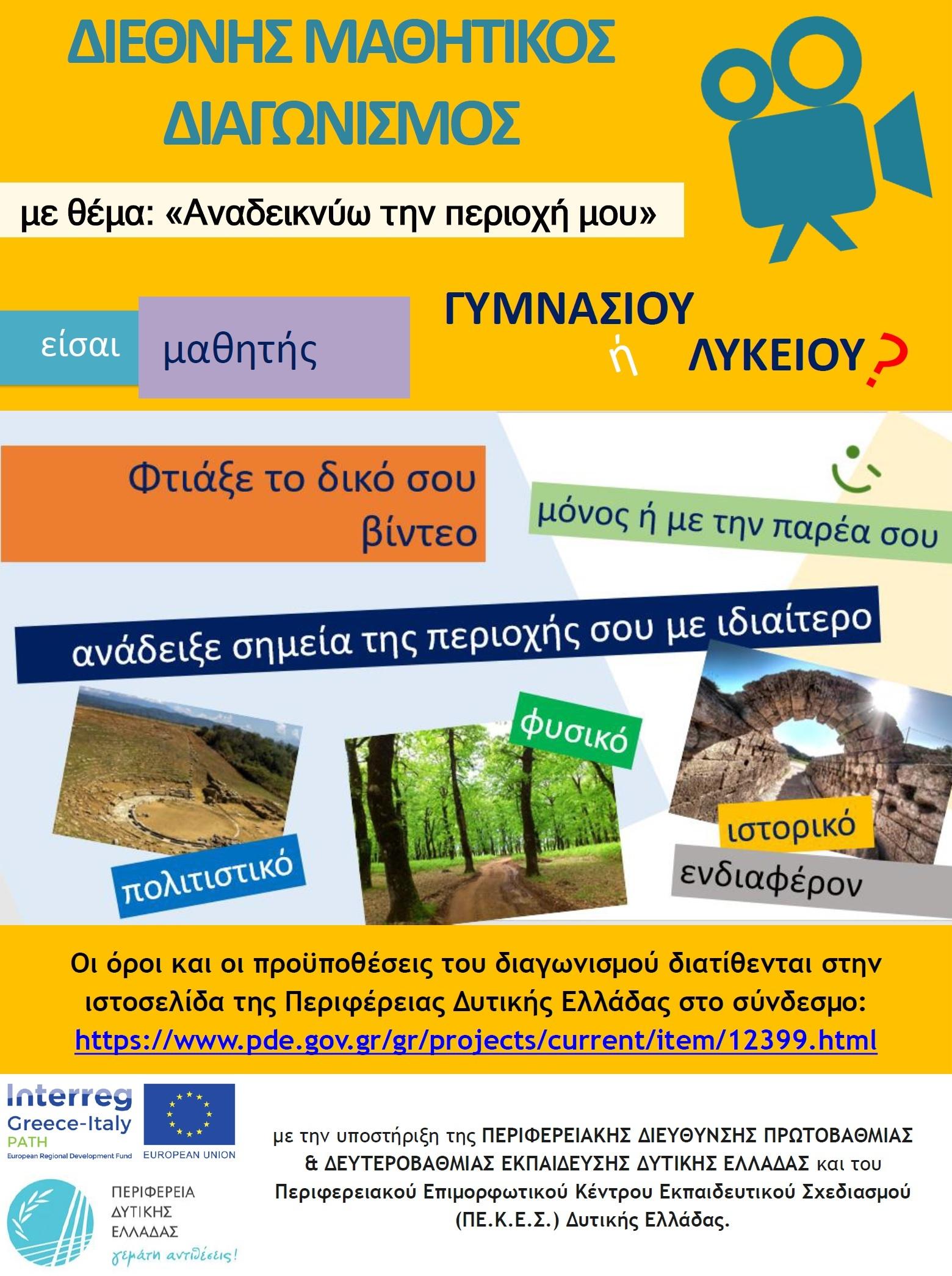 poster mathitikoy diagonismoy path 26102020