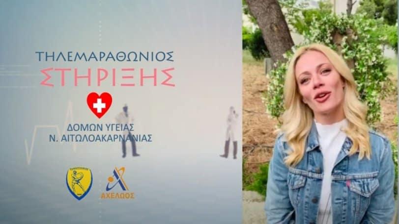 Αρωγός και συμμέτοχος ο Δήμος Ξηρομέρου στον Τηλεμαραθώνιο του Παναιτωλικού στο Αχελώος TV, για στήριξη των δομών υγείας του νομού μας.