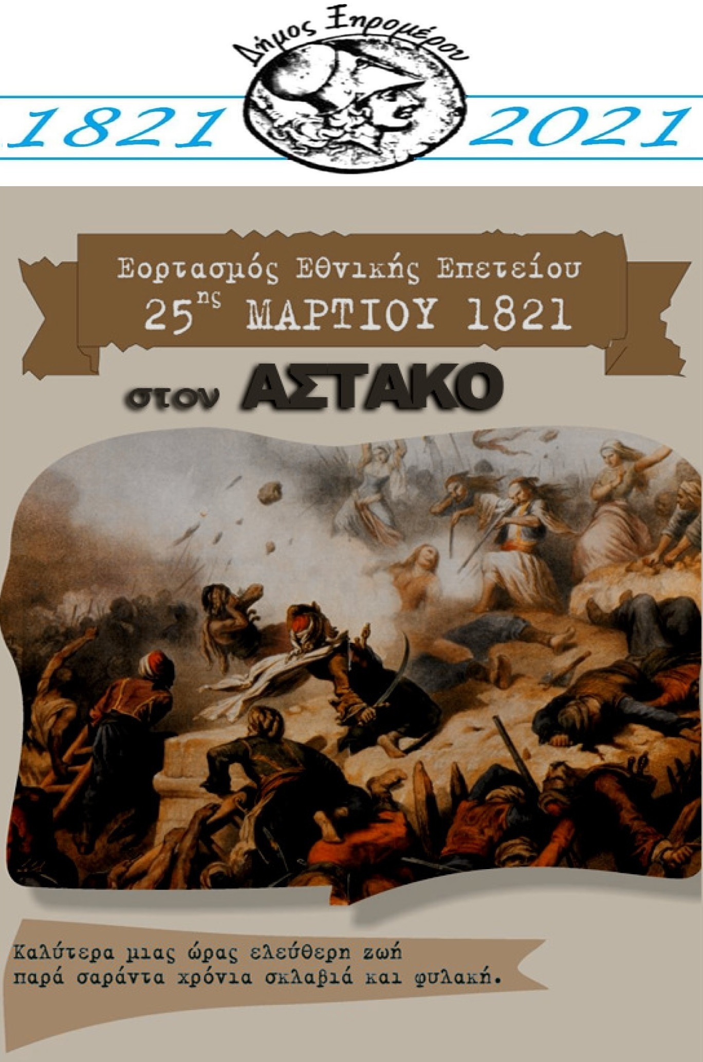 Αφίσα εορτασμού στην έδρα του Δήμου Ξηρομέρου