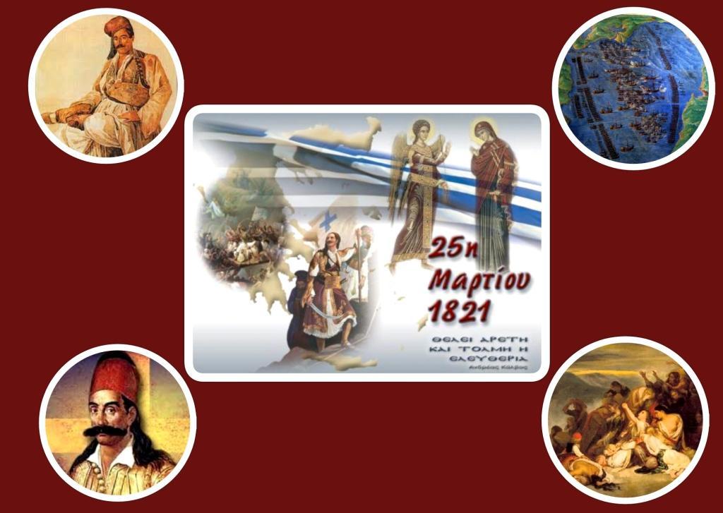 Αφίσα 2 εορτασμού στην έδρα του Δήμου Ξηρομέρου