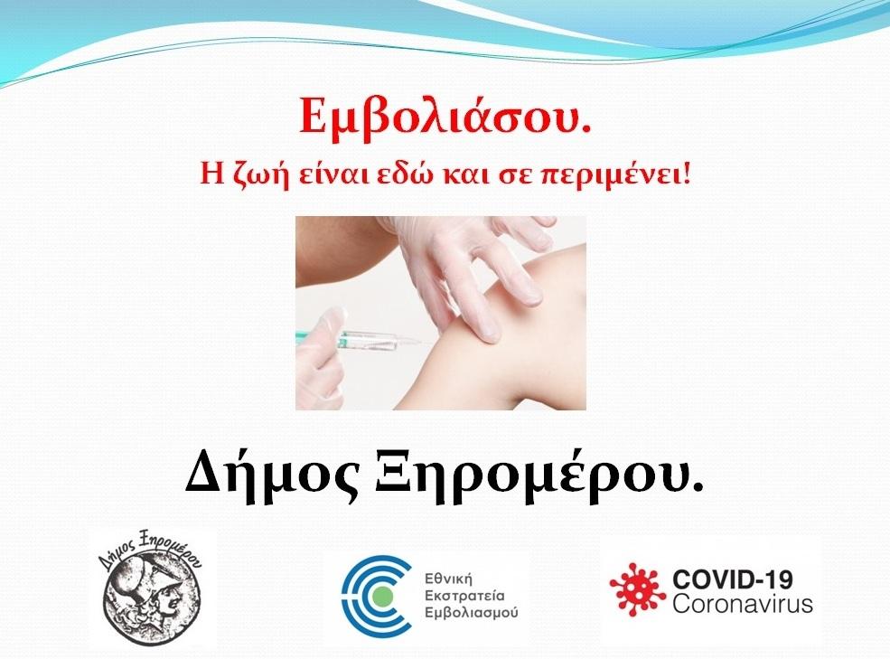 kampania emvoliasmoy toy dimoy xiromeroy 2772021