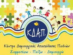 Ανακοίνωση για την πρόσληψη προσωπικού με σύμβαση εργασίας ΙΔΟΧ στα ΚΔΑΠ Αστακού και Κανδήλας